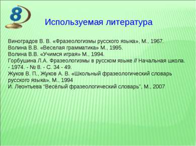 Виноградов В. В. «Фразеологизмы русского языка», М., 1967. Волина В.В. «Весел...