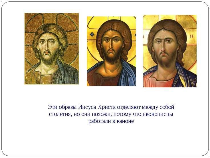 Эти образы Иисуса Христа отделяют между собой столетия, но они похожи, потому...