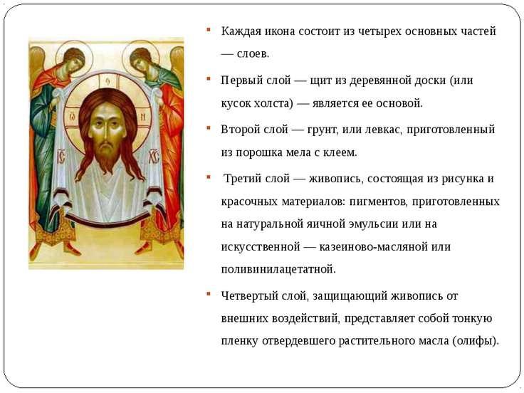 Каждая икона состоит из четырех основных частей — слоев. Первый слой — щит из...