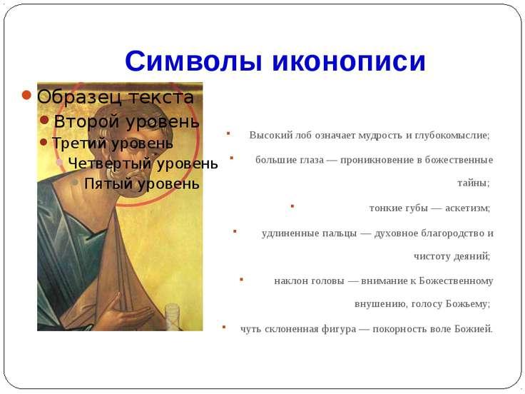 Символы иконописи Высокий лоб означает мудрость и глубокомыслие; большие глаз...