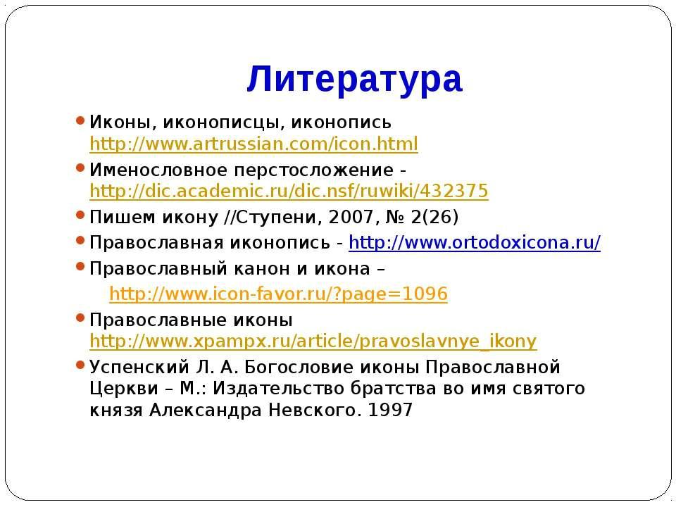 Литература Иконы, иконописцы, иконопись http://www.artrussian.com/icon.html И...