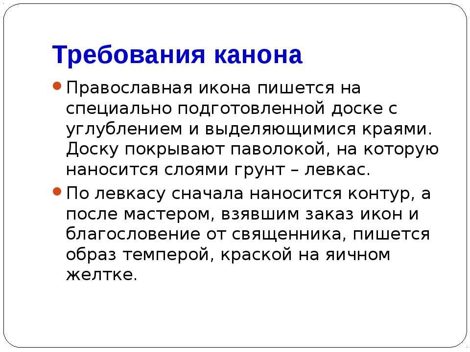 Требования канона Православная икона пишется на специально подготовленной дос...