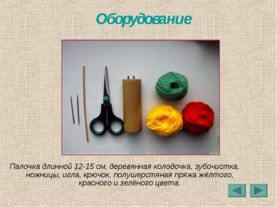 Оборудование Палочка длинной 12-15 см, деревянная колодочка, зубочистка, ножн...