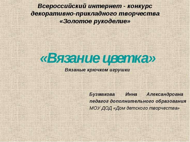 Всероссийский интернет - конкурс декоративно-прикладного творчества «Золотое ...