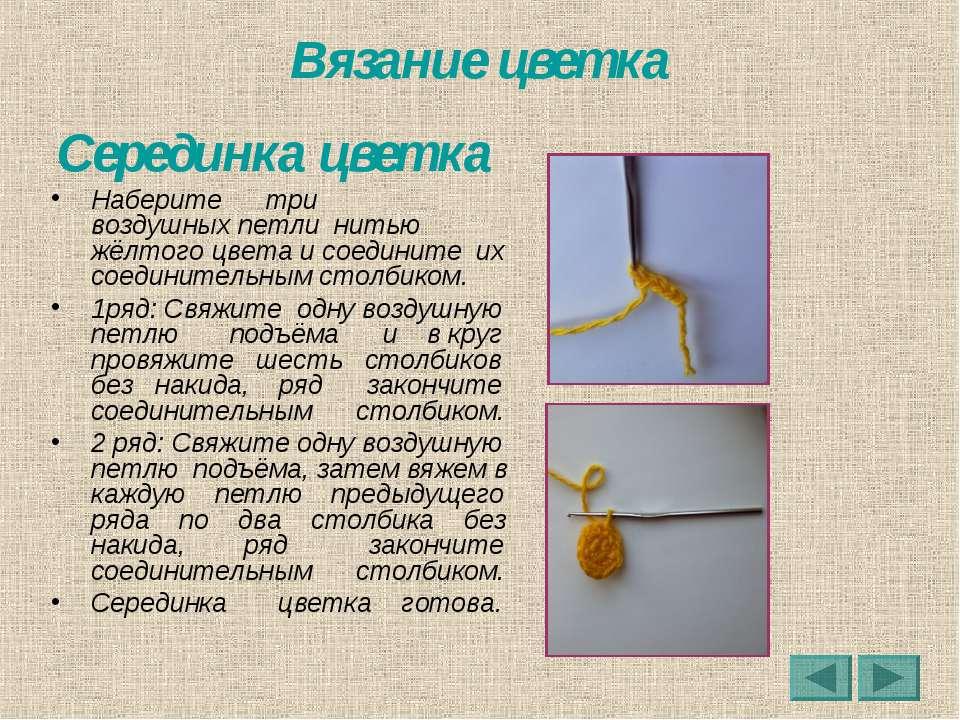Вязание цветка Серединка цветка Наберите три воздушных петли нитью жёлтого цв...