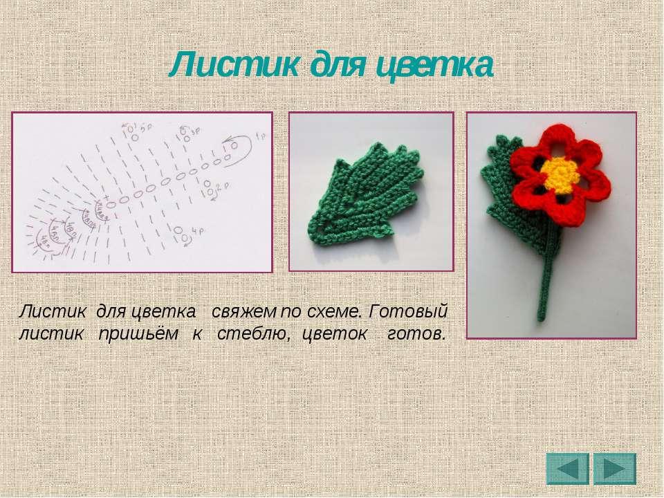 Листик для цветка Листик для цветка свяжем по схеме. Готовый листик пришьём к...