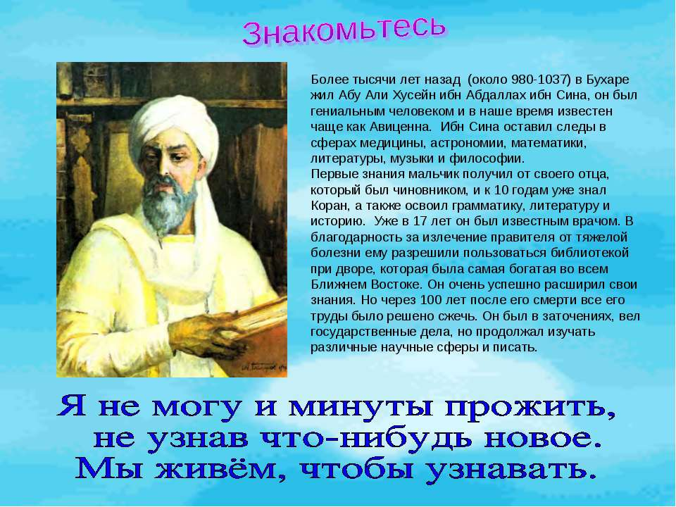 Более тысячи лет назад (около 980-1037) в Бухаре жил Абу Али Хусейн ибн Абдал...