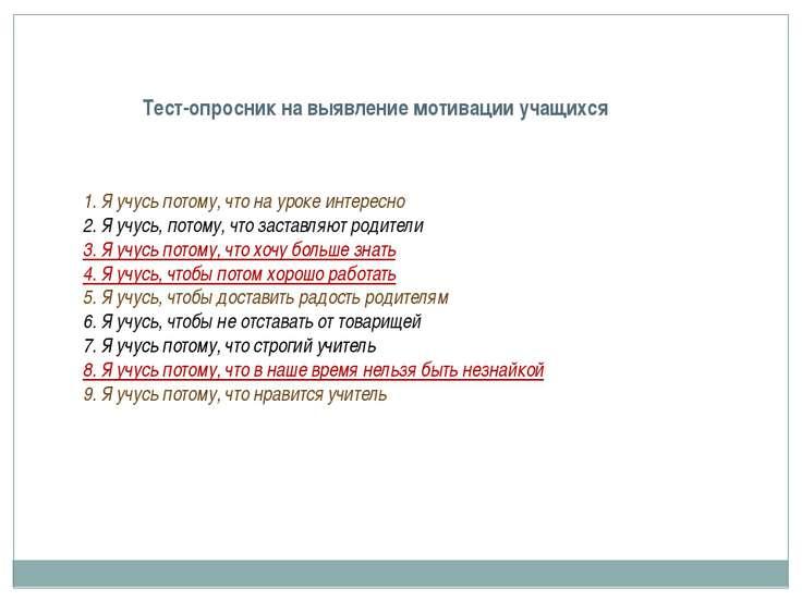 Тест-опросник на выявление мотивации учащихся 1. Я учусь потому, что на уроке...