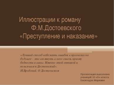 Иллюстрации к роману Ф.М.Достоевского «Преступление и наказание» «Лучший спос...