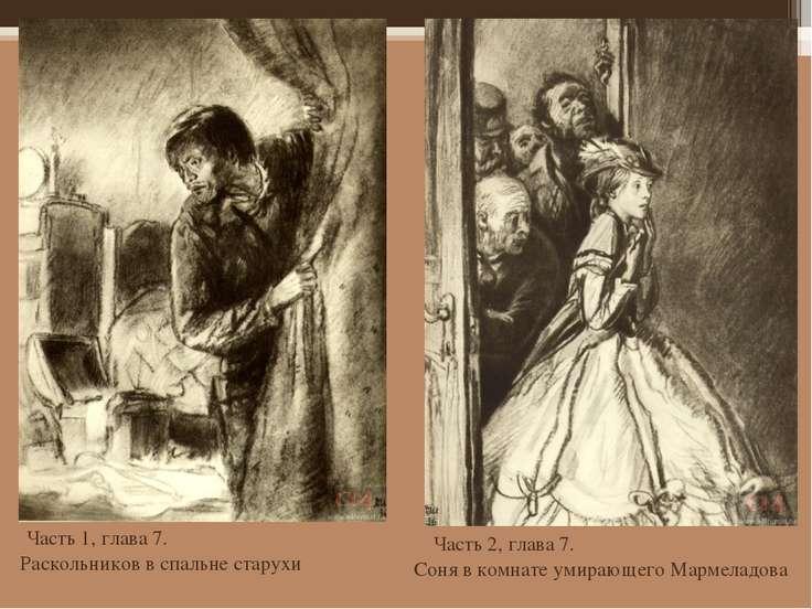 Часть 2, глава 7. Раскольников в спальне старухи Часть 1, глава 7. Соня в ком...
