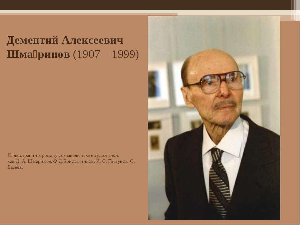 Иллюстрации к роману создавали такие художники, какД.А.Шмаринов, Ф.Д.Конст...