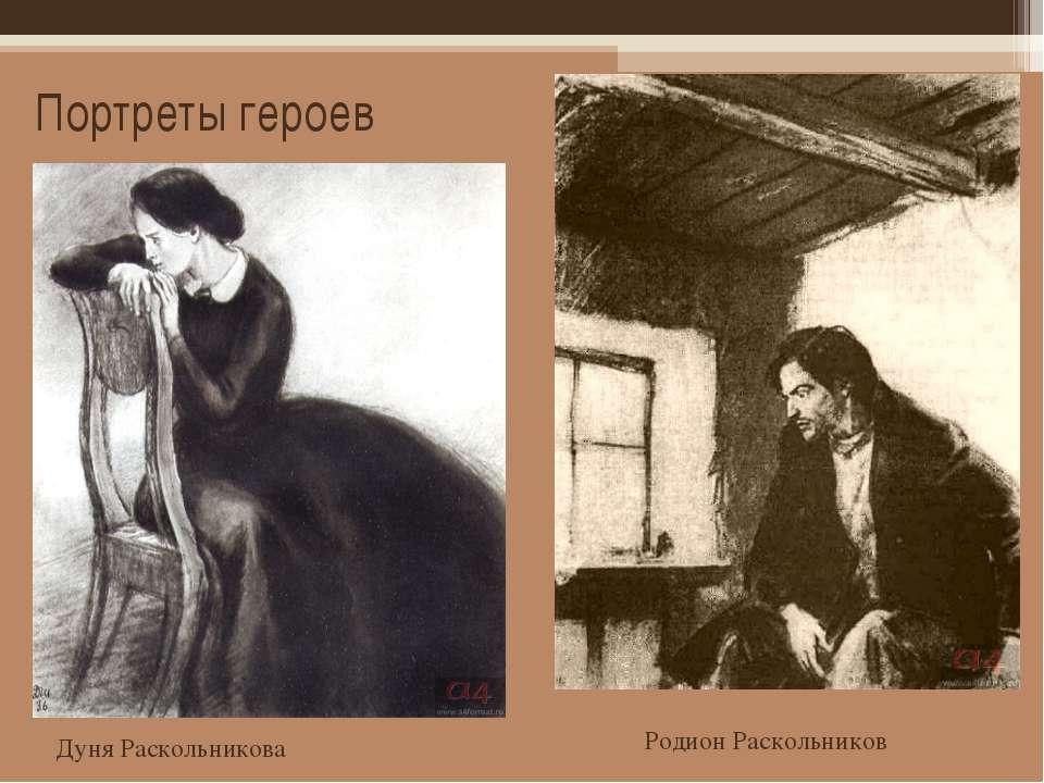Портреты героев Дуня Раскольникова Родион Раскольников