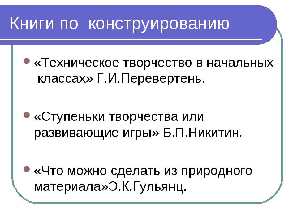 Книги по конструированию «Техническое творчество в начальных классах» Г.И.Пер...