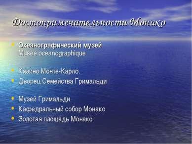 Достопримечательности Монако Океанографический музей Musee oceanographique Ка...