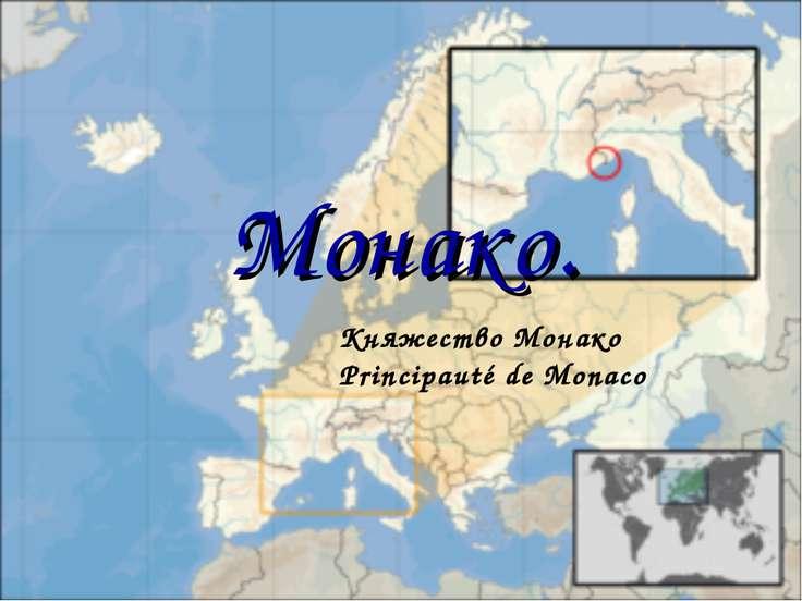 Монако. Княжество Монако Principauté de Monaco