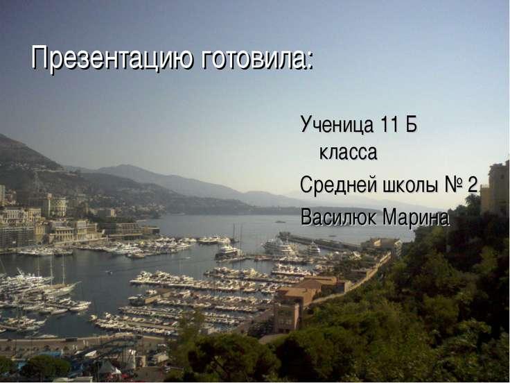 Презентацию готовила: Ученица 11 Б класса Средней школы № 2 Василюк Марина
