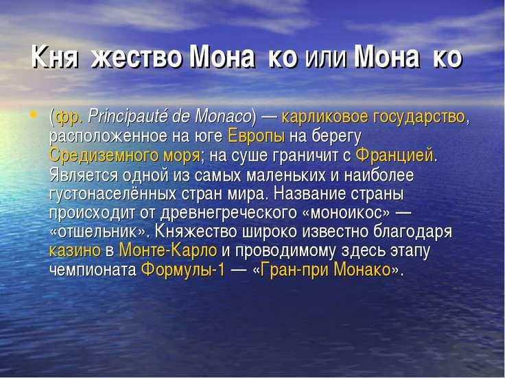 Кня жество Мона ко или Мона ко (фр. Principauté de Monaco) — карликовое госуд...