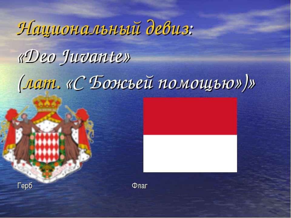 Национальный девиз: «Deo Juvante» (лат.«С Божьей помощью»)» Герб Флаг
