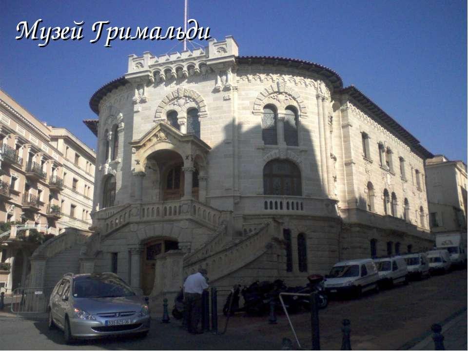 Музей Гримальди