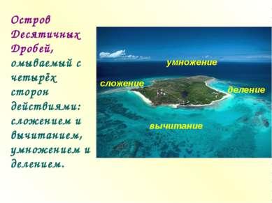 Остров Десятичных Дробей, омываемый с четырёх сторон действиями: сложением и ...