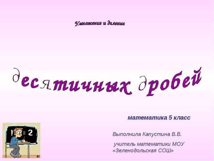 математика 5 класс Выполнила Капустина В.В. учитель математики МОУ «Зеленодол...