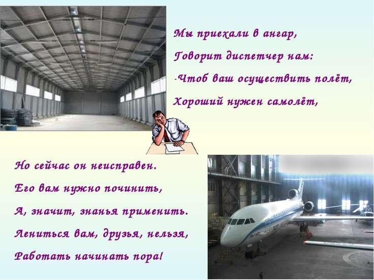 Мы приехали в ангар, Говорит диспетчер нам: Чтоб ваш осуществить полёт, Хорош...