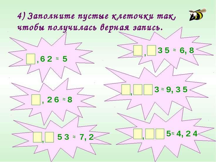 4) Заполните пустые клеточки так, чтобы получилась верная запись. , , ≈ ≈ 5 3...