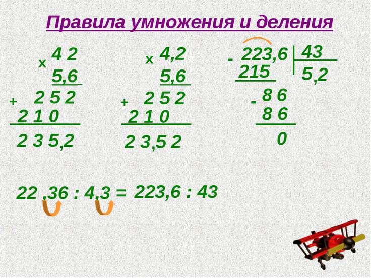 Правила умножения и деления 4 2 5,6 х 2 5 2 2 1 0 + 2 3 5 2 , 4,2 5,6 х 2 5 2...