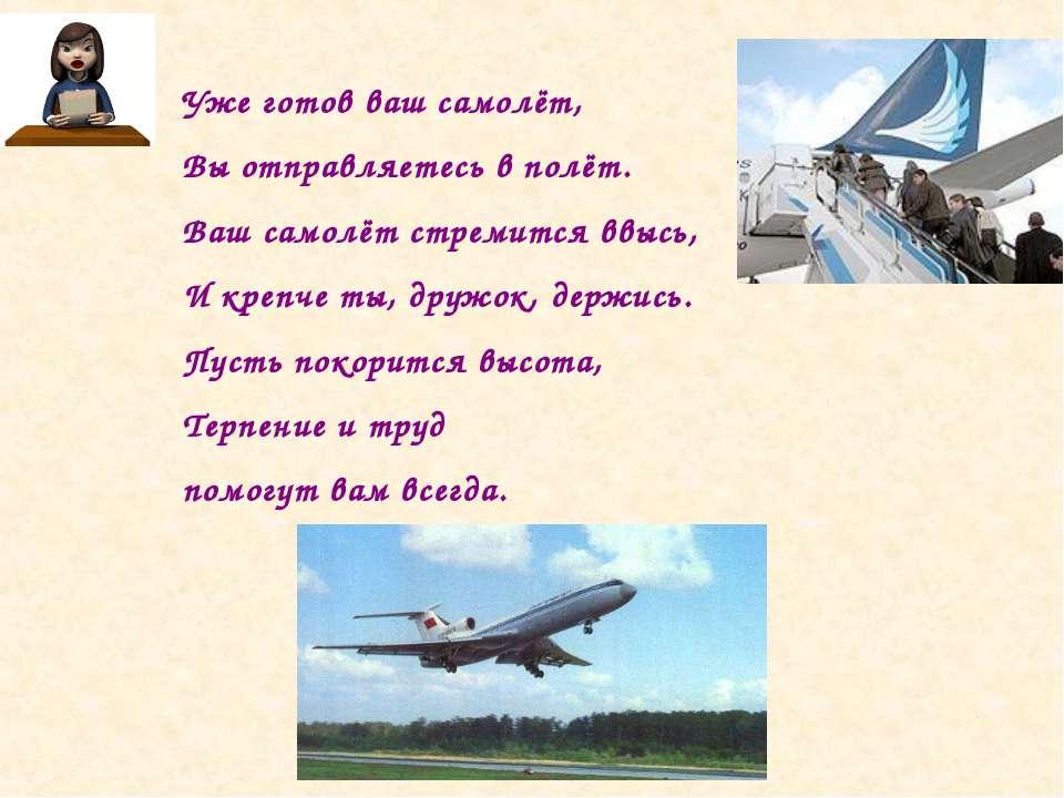 Уже готов ваш самолёт, Вы отправляетесь в полёт. Ваш самолёт стремится ввысь,...