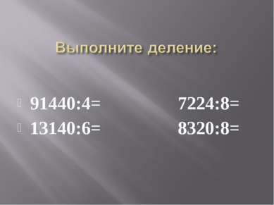 91440:4= 7224:8= 13140:6= 8320:8=