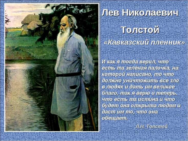 Лев Николаевич Толстой «Кавказский пленник» И как я тогда верил, что есть та ...