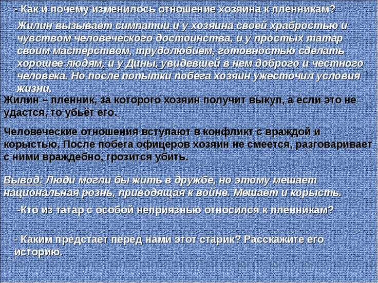 kavkazskiy-plennik-po-literature-sochinenie-zhilin-i-dina-ossbss-uchebnik-sochinenie
