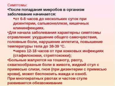 Симптомы: После попадания микробов в организм заболевание начинается: от 6-8 ...