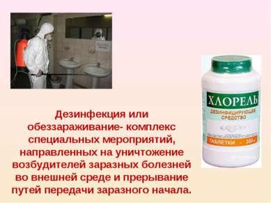 Дезинфекция или обеззараживание- комплекс специальных мероприятий, направленн...