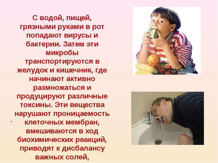 . С водой, пищей, грязными руками в рот попадают вирусы и бактерии. Затем эти...