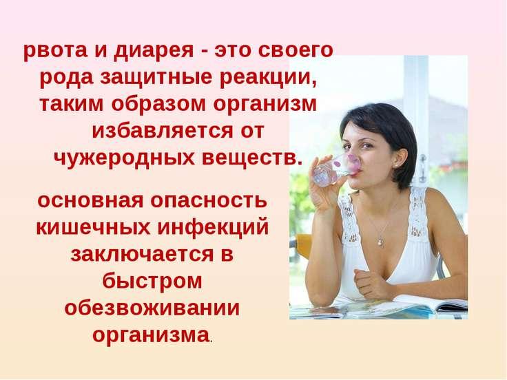 основная опасность кишечных инфекций заключается в быстром обезвоживании орга...