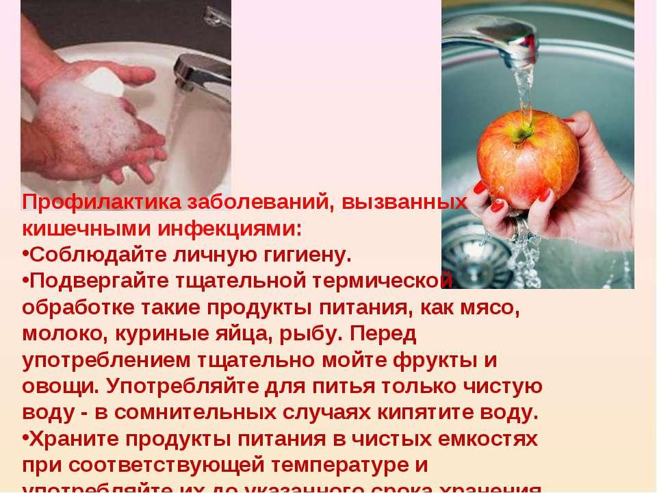 Профилактика заболеваний, вызванных кишечными инфекциями: Соблюдайте личную г...