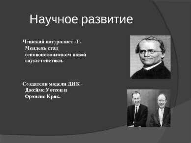 Научное развитие Чешский натуралист -Г. Мендель стал основоположником новой н...