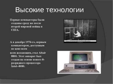 Высокие технологии Первые компьютеры были созданы сразу же после второй миров...