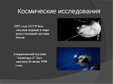 Космические исследования 1957 году СССР был запущен первый в мире искусственн...