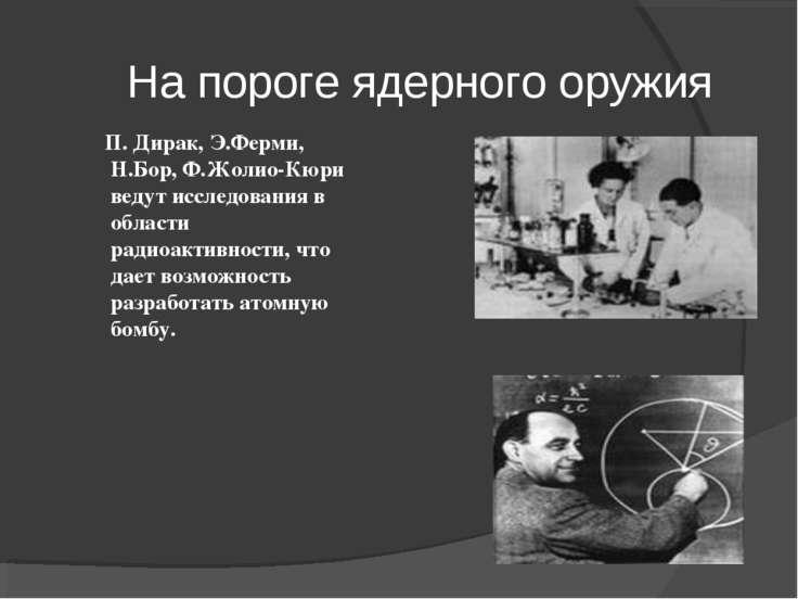 На пороге ядерного оружия П. Дирак, Э.Ферми, Н.Бор, Ф.Жолио-Кюри ведут исслед...