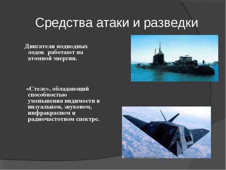 Средства атаки и разведки Двигатели подводных лодок работают на атомной энерг...