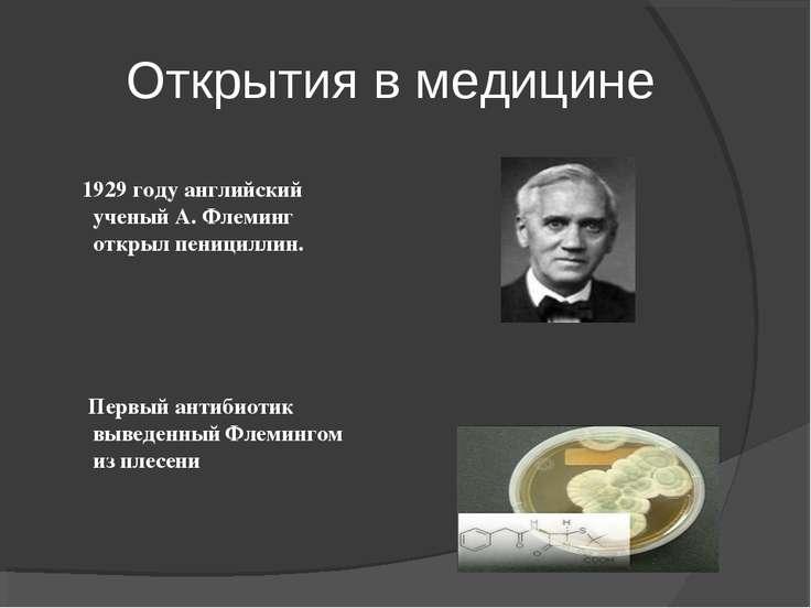 Открытия в медицине 1929 году английский ученый А. Флеминг открыл пенициллин....