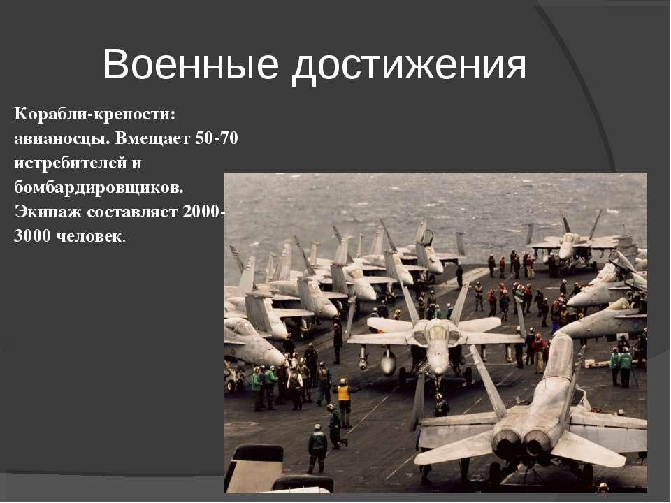 Военные достижения Корабли-крепости: авианосцы. Вмещает 50-70 истребителей и ...