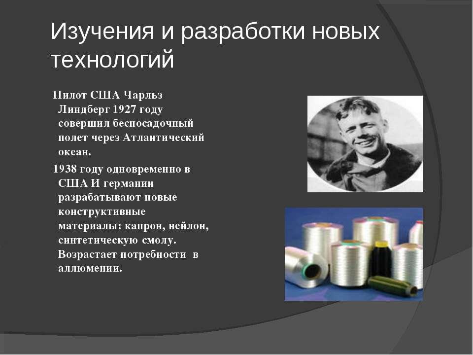 Изучения и разработки новых технологий Пилот США Чарльз Линдберг 1927 году со...