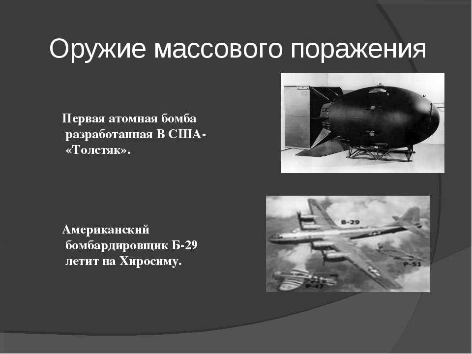Оружие массового поражения Первая атомная бомба разработанная В США- «Толстяк...