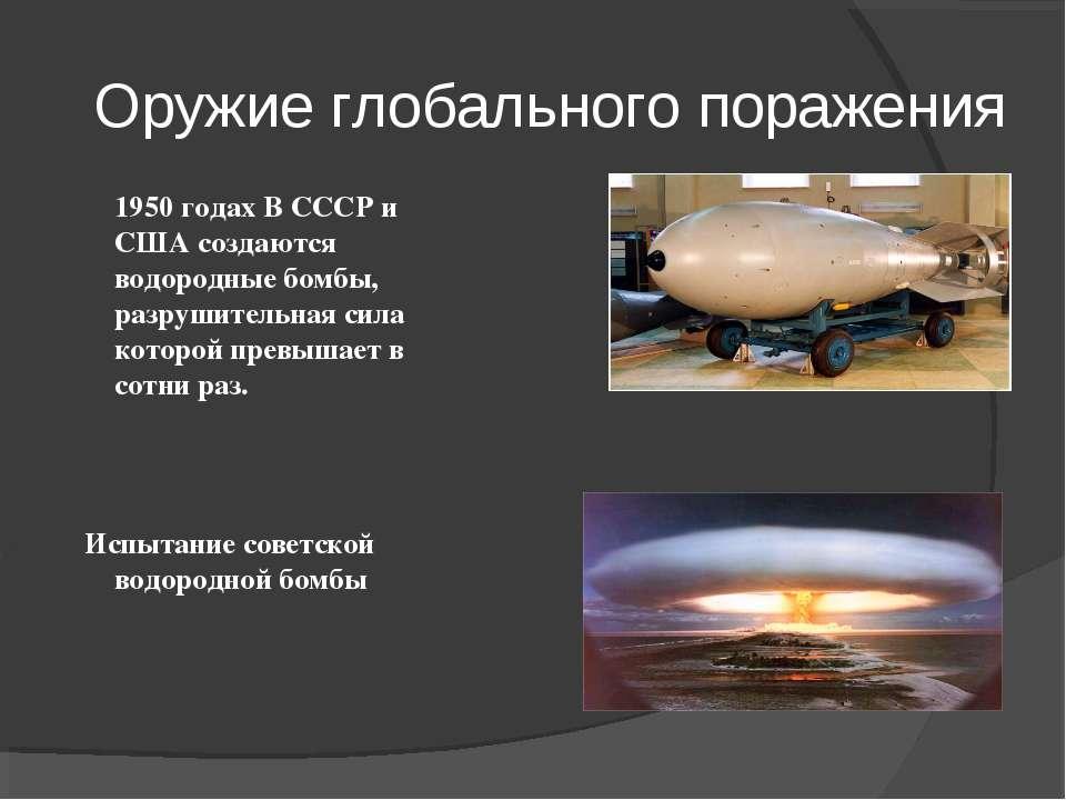 Оружие глобального поражения 1950 годах В СССР и США создаются водородные бом...