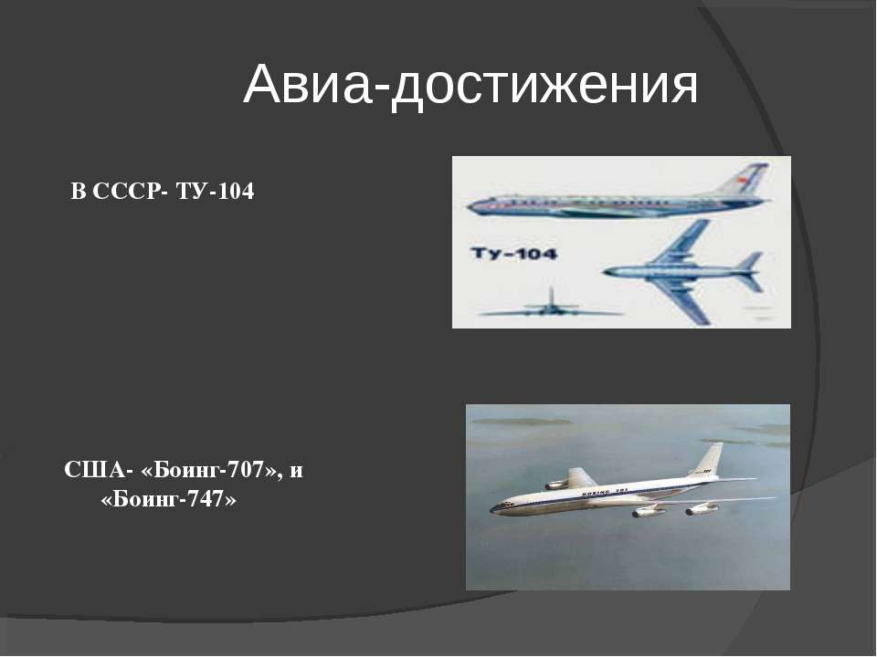 Авиа-достижения В СССР- ТУ-104 США- «Боинг-707», и «Боинг-747»