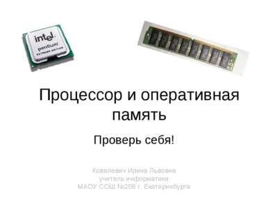 Процессор и оперативная память Проверь себя! Ковалевич Ирина Львовна учитель ...