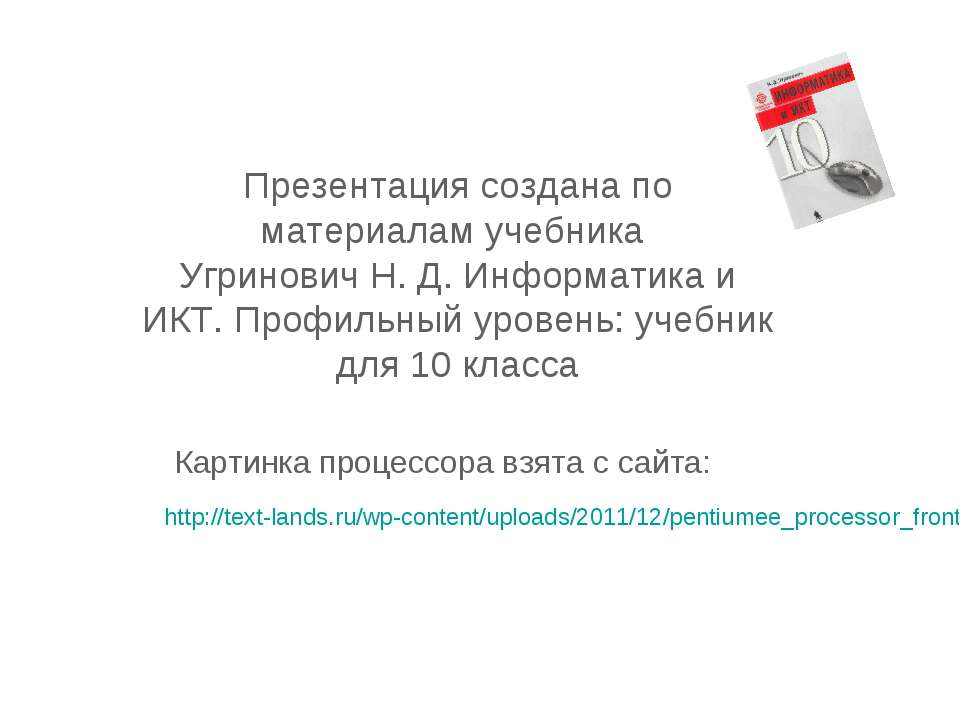 Презентация создана по материалам учебника Угринович Н. Д. Информатика и ИКТ....